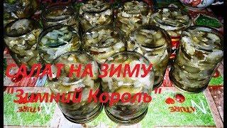 салат царский из огурцов на зиму