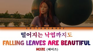 "헤이즈 (Heize) - 떨어지는 낙엽까지도 (Falling Leaves are Beautiful) COLOR CODED LYRICS | ""만추 (Late Autumn)"""