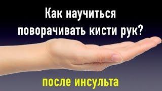 как научиться поворачивать кисти рук, после инсульта? Упражнения, которые мне помогли