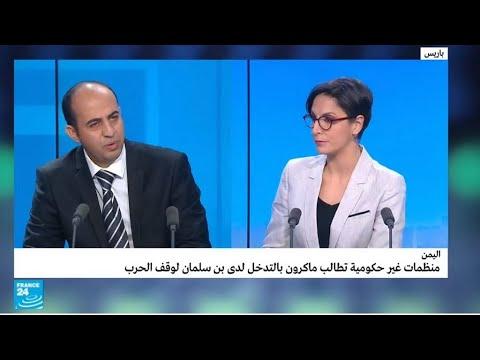 اليمن: منظمات غير حكومية تطالب ماكرون بالتدخل لدى بن سلمان لوقف الحرب