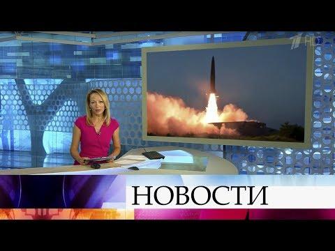 Выпуск новостей в 12:00 от 16.08.2019