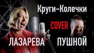 Круги Колечки 👄 COVER 🎸 by Лазарева & Пушной