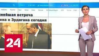 видео Российско – Турецкое сотрудничество выходит на новый уровень