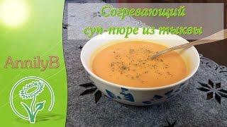 Суп-пюре из тыквы с имбирем / Creamy Pumpkin Soup VEGAN