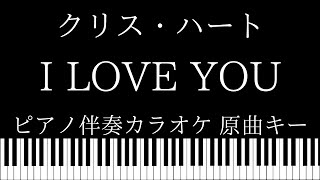 【ピアノ カラオケ】I LOVE YOU / クリス・ハート【原曲キー】
