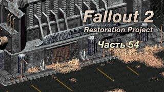 Fallout 2: Restoration Project — Часть 54 (Военная база Сьерра)