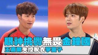 【Runningman】王嘉爾失控脫衣爭面子 眼神挑釁無畏金鐘國