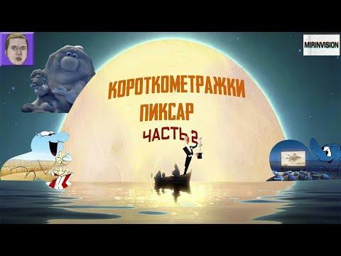КОРОТКОМЕТРАЖКИ ПИКСАР - Обзор + история. Часть 2 (при участии Ильи Кролика)