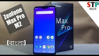 Asus Zenfone Max Pro M2: Full Review in Bangla || STP Bangla