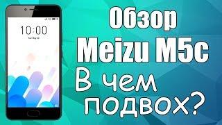 Meizu M5c 16GB Black полный обзор, сравнение с Мейзу М5