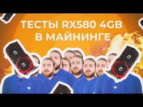 ??????? ?? Radeon RX 580 4Gb — ????? ? ??????????