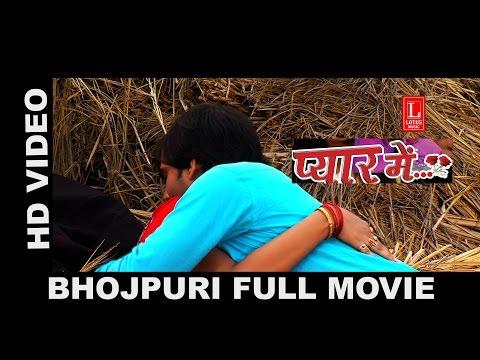 PYAAR MEIN |  प्यार में  |  bhojpuri full movie | bhojpuri movie | Lotus Music Company