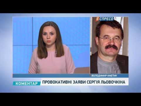 Провокативні заяви Сергія Льовочкіна