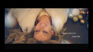 Ирина Нельсон - Джингл Беллс - Jingle Bells Joke (Russian Cover)
