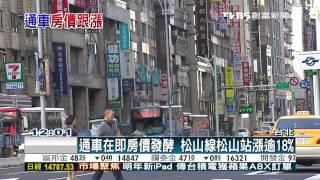 通車在即房價飆 松山線松山站漲逾18%