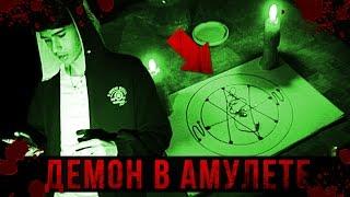 Вызов Духов - Демон в Амулете / Вышел на связь
