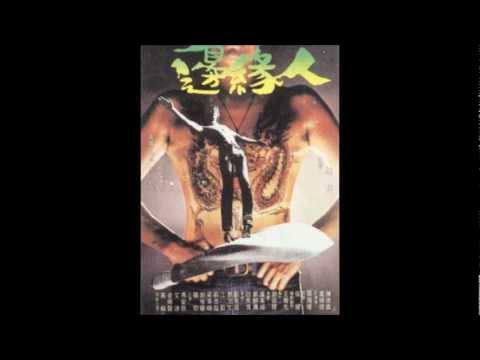 """邊緣人(電影'邊緣人'主題曲)  -  主唱 :  溫拿    Theme from """"Man On The Brink"""""""