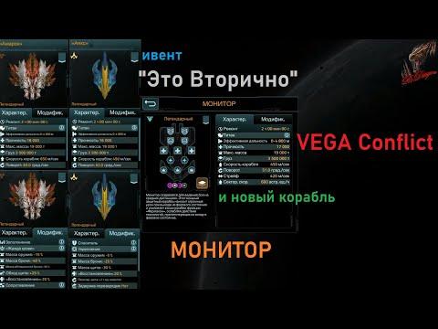 """""""Это Вторично"""" ивент VEGA Conflict и новый корабль """"Монитор"""""""