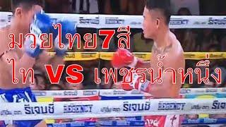 มวยไทย7สี  ไท ส.จ.เปี๊ยกอุทัย VS เพชรน้ำหนึ่ง ศิษย์จอมยุทธ อาทิตย์ 23 มิถุนายน 2562