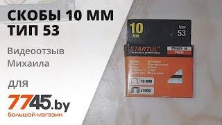 Скобы STARTUL PROFI ST4507-10 Видеоотзыв (обзор) Михаила