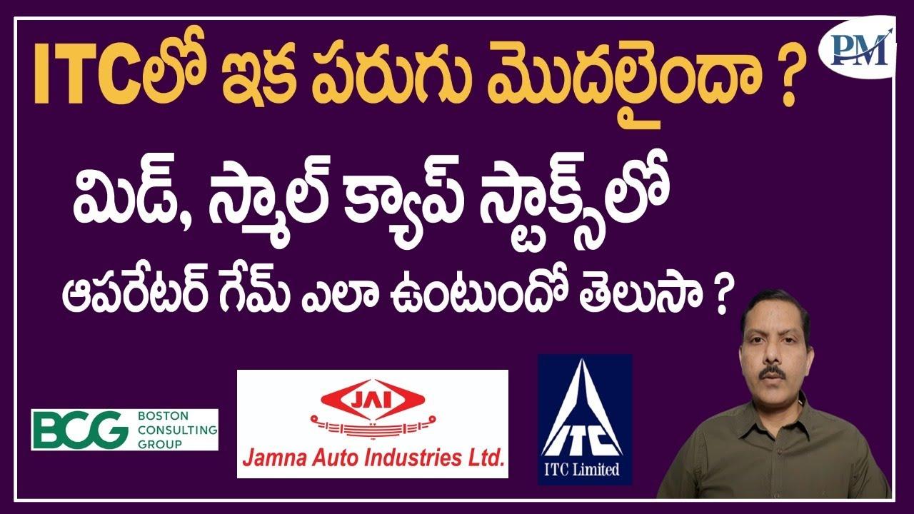 Mid, SmallCap స్టాక్స్లో ఆపరేటర్ గేమ్ ఎలా ఉంటుందో తెలిస్తే మీకు మతి పోతుంది | ITC, BCG, Jamna Auto