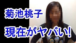 菊池桃子さんの現在がヤバすぎる!49歳のすっぴん画像が流出! *チャン...