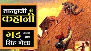 Tanaji malusare Sinhagad battle | Tanaji Malusare story in hindi