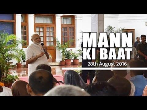 PM Modi's Mann Ki Baat, 28 August 2016