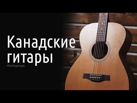 Канадские гитары (обзор Seagull S6 и Norman)