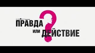 """Правда или действие: 2018 Трейлер на русском в HD """"Truth or Dare"""""""