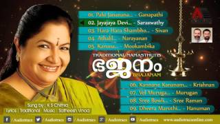 Download Bhajanam |Traditional Namasthutis| Jukebox | By K S Chithra | 46:22 Min MP3 song and Music Video