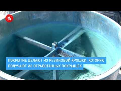 Резиновое покрытие на детских площадках Новосибирска