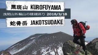 【スノートレッキング】黒斑山、蛇骨岳(浅間山外輪山の稜線巡り) thumbnail