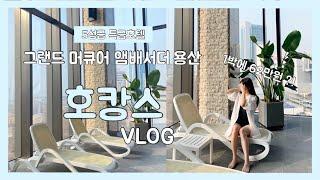 서울 5성급 특급호텔 '그랜드 머큐어 앰배서더 …