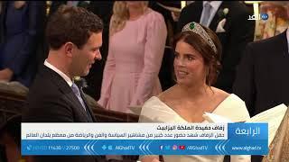 تقرير | قلعة ويندسور ببريطانيا تشهد حفل زفاف الأميرة يوجينى حفيدة الملكة إليزابيث