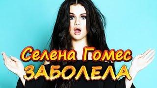 Селена Гомес ЗАБОЛЕЛА/Selena Gomez