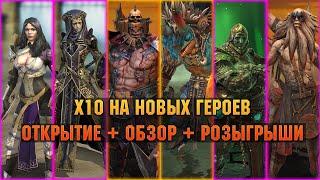 🔴Открытия под х10, обзоры и розыгрыши  - Raid: Shadow legends