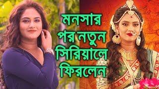 মনসার পর নতুন ধারাবাহিকে ফিরলেন চাঁদনী সাহা। Chandni Saha comeback in new Bengali TV Serial