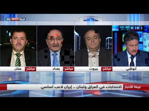 الانتخابات في العراق ولبنان .. إيران لاعب أساسي  - نشر قبل 4 ساعة