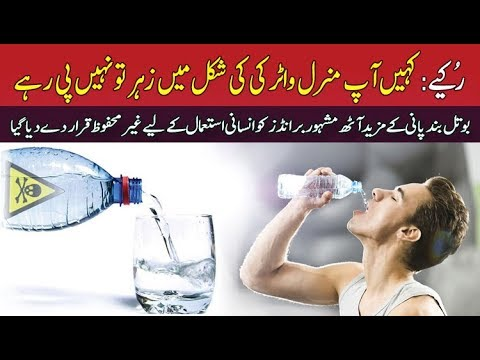 Mineral Water Brands | Mineral Water Brands Not Safe To Drink