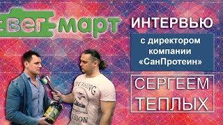 Первый русский сыроедческий протеин из семечек «Спецназ». Интервью с коммерческим директором завода.