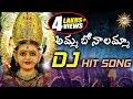Amma Bonalamma 2017 Dj Hit Song | Devotional Songs | Disco Recording Company