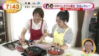めざましテレビ「グルメーじん」で水なしカレーを作る日本エレキテル連合.