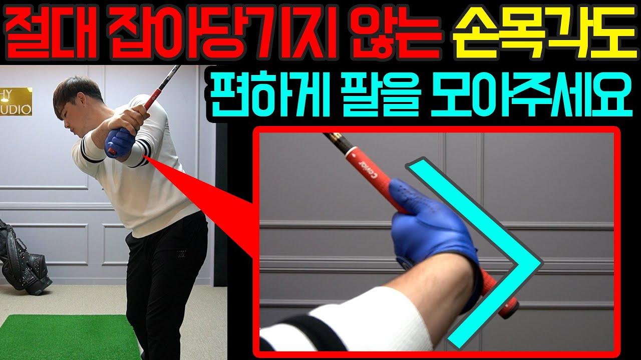 [골프레슨] 드라이버 팔을 편하게 모아서 멀리치세요!!