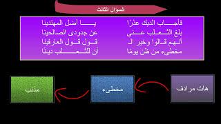 vuclip الثعلب والديك | للصف الخامس الابتدائي - ذاكرلي عربي