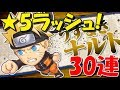 【ジャンプチ ヒーローズ】実況#18 ついにナルト実装!30連したら倍の確率で★5来た!【Jump Petit Heroes】