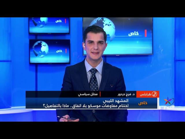 الشأن الليبي: اختتام مفاوضات موسكو بلا اتفاق.. ماذا بالتفاصيل