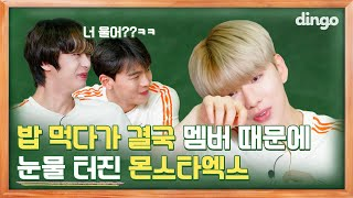 MONSTA X cried because of their members while eating?? [DINGO SCHOOL] EP 06 YouTube Videos