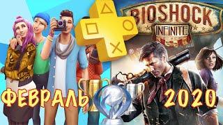 playstation Plus. Февраль 2020. Обзор трофеев. Bioshock, Sims 4 & Firewall