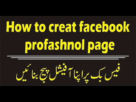 How to Create Professional Facebook FAN Page  in urdu hindi